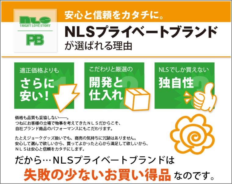 NLS プライベートブランド 独自商品